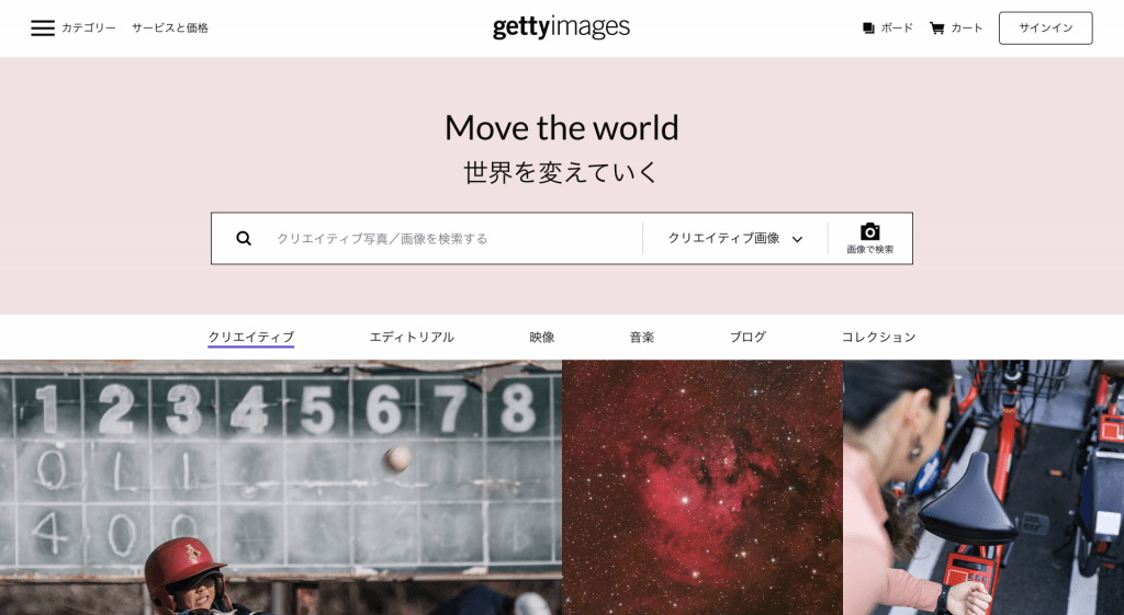 Getty Images (ゲッティイメージズ)